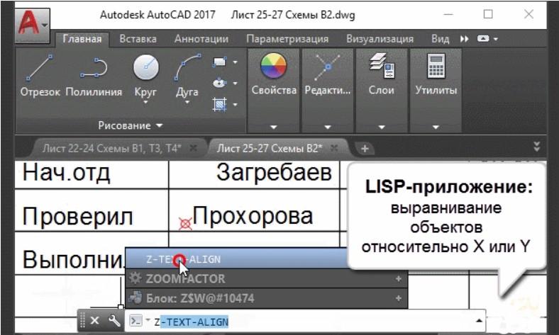 lisp-dlja-autocad-01.jpg