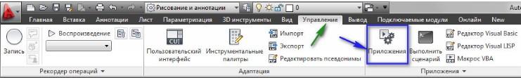 lisp-dlja-autocad-02.jpg